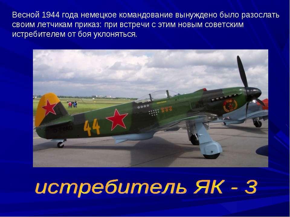 Весной 1944 года немецкое командование вынуждено было разослать своим летчика...