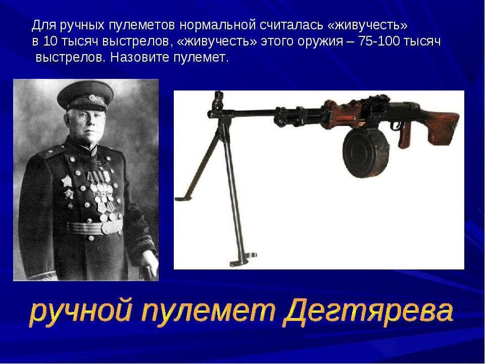 Для ручных пулеметов нормальной считалась «живучесть» в 10 тысяч выстрелов, «...