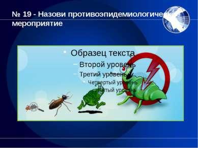 № 19 - Назови противоэпидемиологическое мероприятие