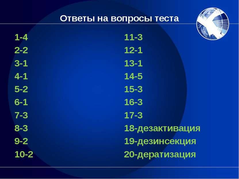 Ответы на вопросы теста 1-4 2-2 3-1 4-1 5-2 6-1 7-3 8-3 9-2 10-2 11-3 12-1 13...