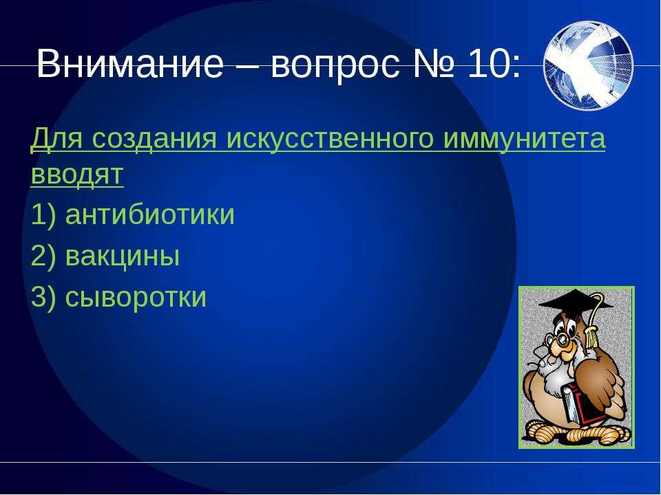 Внимание – вопрос № 10: Для создания искусственного иммунитета вводят 1) анти...
