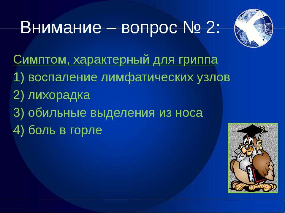 Внимание – вопрос № 2: Симптом, характерный для гриппа 1) воспаление лимфатич...