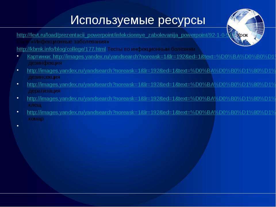 Используемые ресурсы http://fevt.ru/load/prezentacii_powerpoint/infekcionnye_...