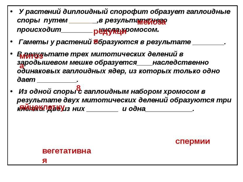 У растений диплоидныйспорофитобразует гаплоидные споры путем_______,в ре...