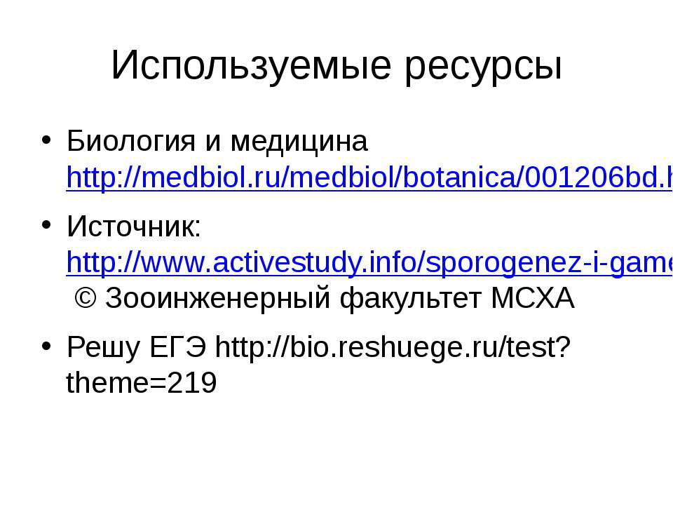 Используемые ресурсы Биология и медицина http://medbiol.ru/medbiol/botanica/0...