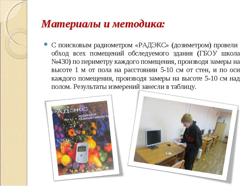 Материалы и методика: С поисковым радиометром «РАДЭКС» (дозиметром) провели о...