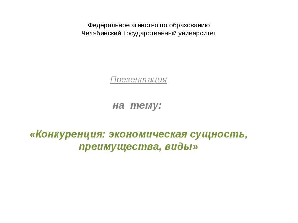Федеральное агенство по образованию Челябинский Государственный университет П...