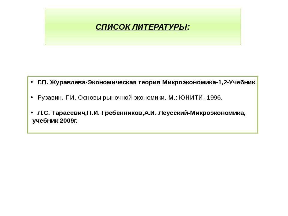 СПИСОК ЛИТЕРАТУРЫ: Г.П. Журавлева-Экономическая теория Микроэкономика-1,2-Уче...