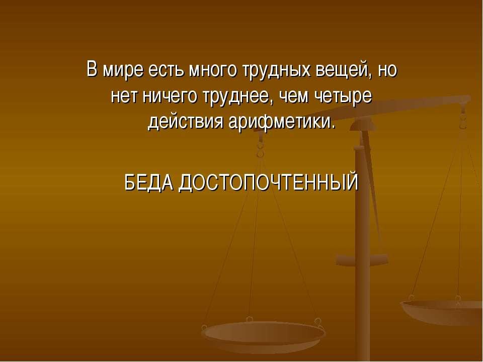 В мире есть много трудных вещей, но нет ничего труднее, чем четыре действия а...