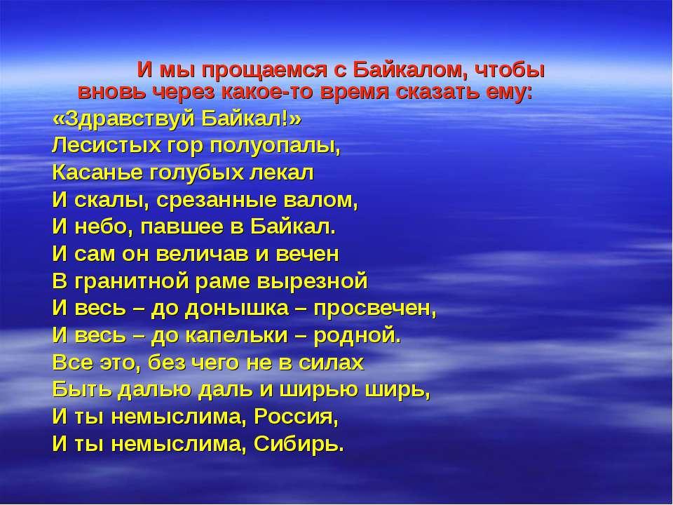 И мы прощаемся с Байкалом, чтобы вновь через какое-то время сказать ему: «Здр...