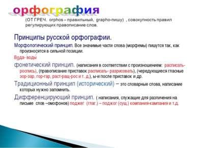 Принципы русской орфографии. Морфологический принцип. Все значимые части слов...