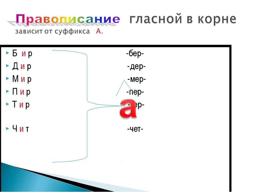 Б и р -бер- Д и р -дер- М и р -мер- П и р -пер- Т и р -тер- Ч и т -чет- Бл и ...
