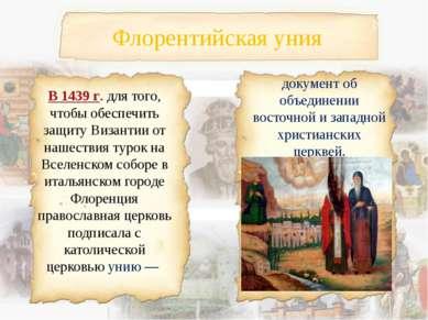 Флорентийская уния В 1439 г. для того, чтобы обеспечить защиту Византии от на...