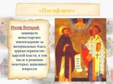 «Иосифляне» Иосиф Волоцкий защищали монастырское землевладение за материальны...