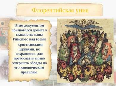 Этим документом признавался догмат о главенстве папы Римского над всеми христ...