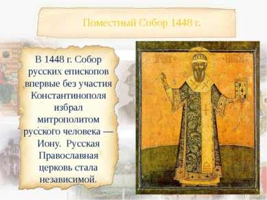 Поместный Собор 1448 г. В 1448 г. Собор русских епископов впервые без участия...