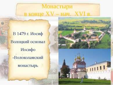 В 1479 г. Иосиф Волоцкий основал Иосифо -Волоколамский монастырь Монастыри в ...