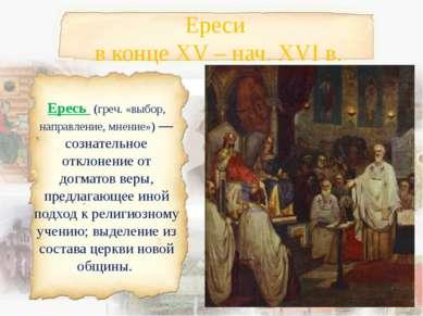 Ереси в конце XV – нач. XVI в. Ересь (греч. «выбор, направление, мнение»)— с...