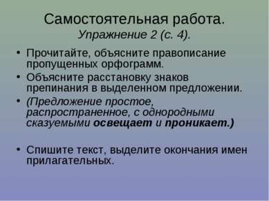 Самостоятельная работа. Упражнение 2 (с. 4). Прочитайте, объясните правописан...