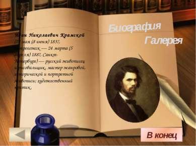 Биография В меню Крамской родился 27 мая (8 июня) 1837 года в городе Острогож...