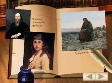 И. И. Шишкин С. И. Крамская Портрет девочки В меню
