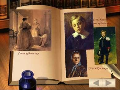 Спасибо за Внимание… Литература взята из Собко Н. «Иллюстрированный каталог к...