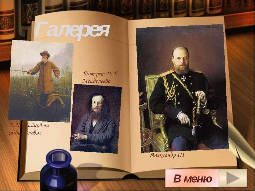 Императрица Мария Федоровна За чтением И. Н. Крамская Женщина с зонтиком