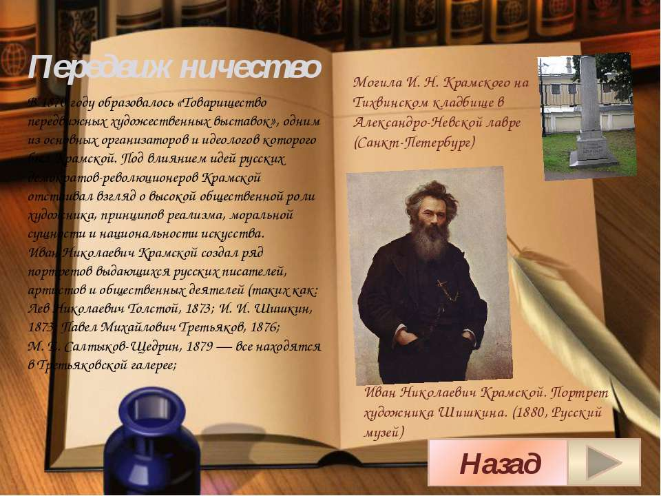 Продолжатель гуманистических традиций Александра Иванова, Крамской создал рел...