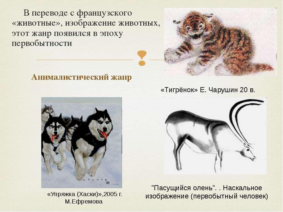В переводе с французского «животные», изображение животных, этот жанр появилс...