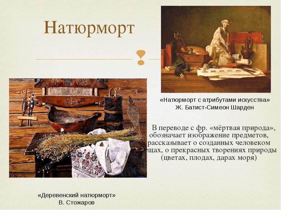 В переводе с фр. «мёртвая природа», обозначает изображение предметов, рассказ...