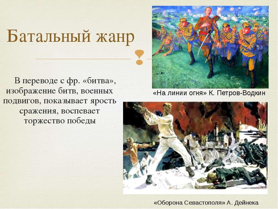 В переводе с фр. «битва», изображение битв, военных подвигов, показывает ярос...