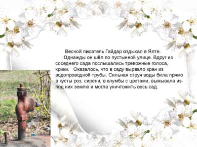 Весной писатель Гайдар отдыхал в Ялте. Однажды он шёл по пустынной улице. Вдр...