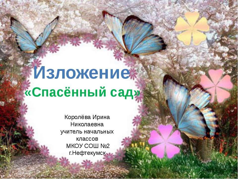 Изложение «Спасённый сад» Королёва Ирина Николаевна учитель начальных классов...