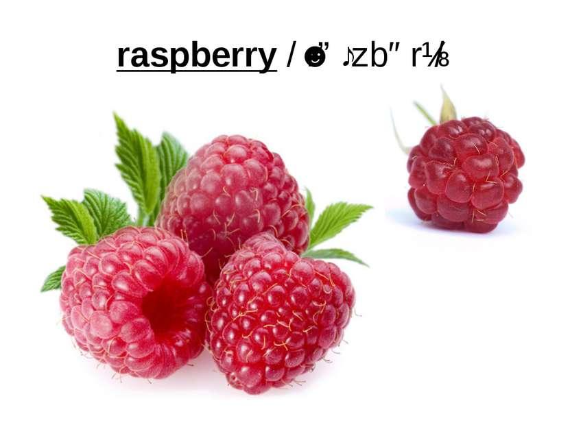 raspberry/ˈrɑːzbərɪ/