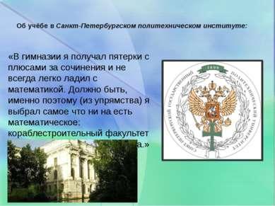 Об учёбе в Санкт-Петербургском политехническом институте: «В гимназии я получ...