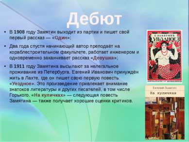 Дебют В 1908году Замятин выходит из партии и пишет свой первый рассказ— «Од...