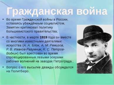 Гражданская война Во время Гражданской войны в России, оставаясь убеждённым с...
