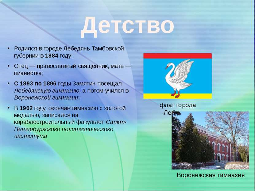 Детство Родился в городе Лебедянь Тамбовской губернии в 1884 году; Отец— пра...