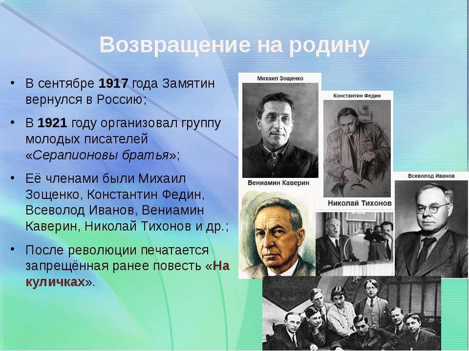 Возвращение на родину В сентябре 1917года Замятин вернулся в Россию; В 1921 ...