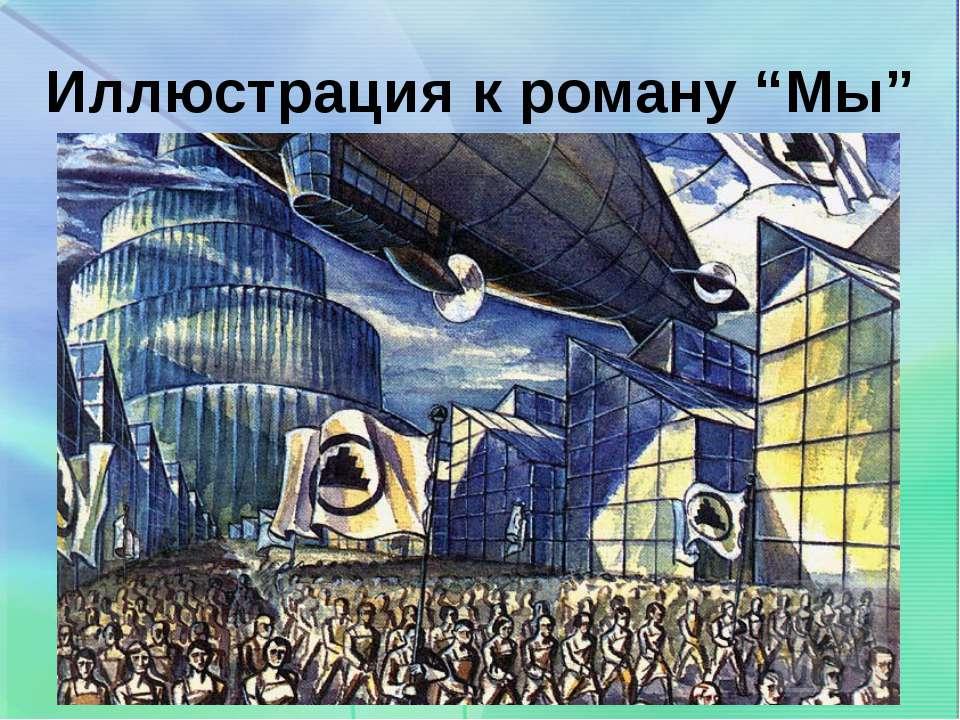 """Иллюстрация к роману """"Мы"""""""