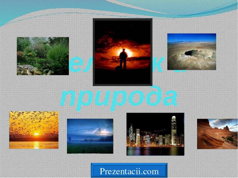 Человек и природа Prezentacii.com