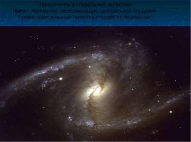 Пересеченные спиральные галактики имеют перемычку, пересекающую центральное с...