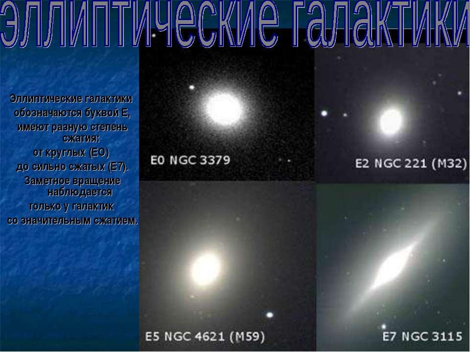 Эллиптические галактики обозначаются буквой Е, имеют разную степень сжатия: о...