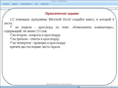 Практическое задание С помощью программы Microsoft Excel создайте книгу, в ко...