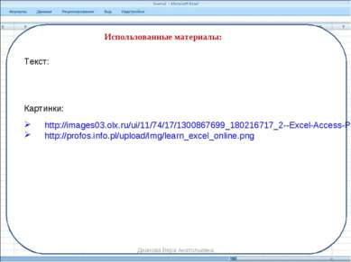 http://images03.olx.ru/ui/11/74/17/1300867699_180216717_2--Excel-Access-Pasca...