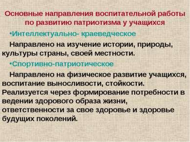 Основные направления воспитательной работы по развитию патриотизма у учащихся...