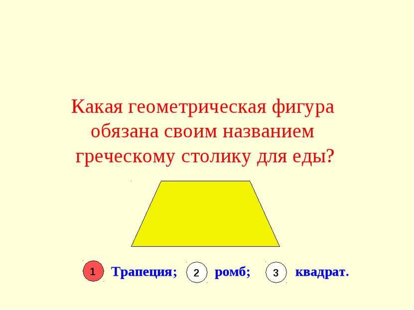 Какая геометрическая фигура обязана своим названием греческому столику для ед...