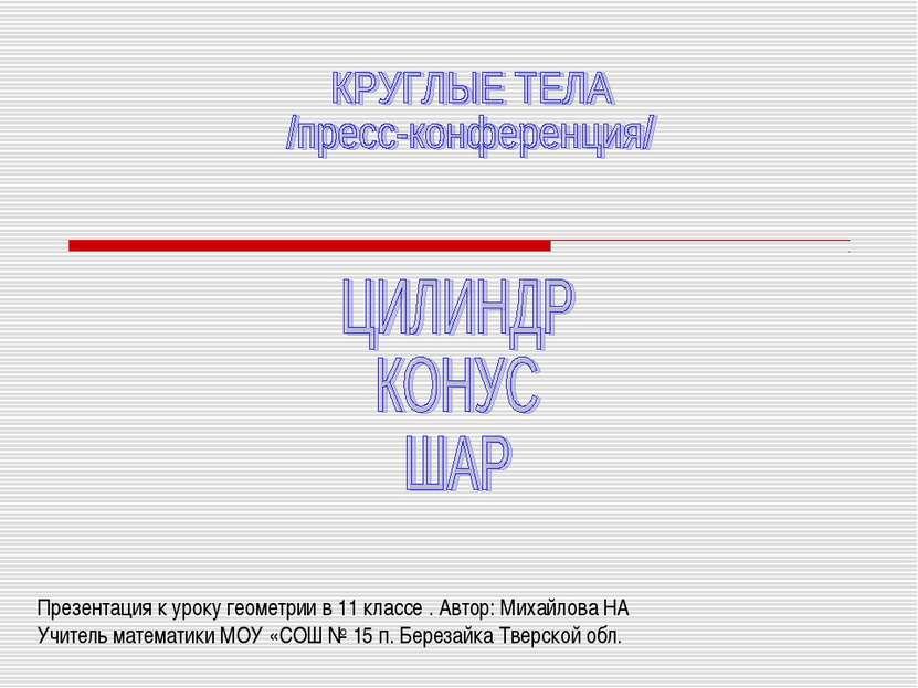 Презентация к уроку геометрии в 11 классе . Автор: Михайлова НА Учитель матем...