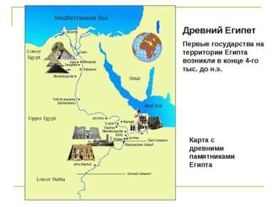 Древний Египет Первые государства на территории Египта возникли в конце 4-го ...