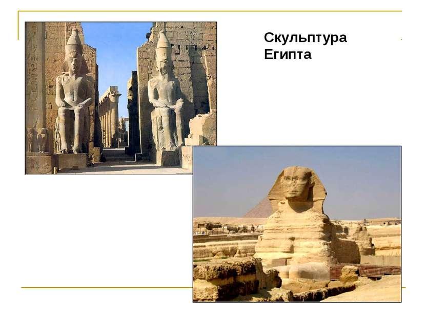 Скульптура Египта
